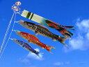 【特選】 最高級鯉のぼり 響 2m庭園セット 翔美吹流 ジャガードポリエステル使用 金箔ぼかし撥水加工 【smtb-KD】