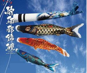 【特選】 最高級鯉のぼり 縮...