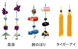 刺繍名旗用替え房単品菖蒲/鯉のぼり/タイガーアイ【名前旗】
