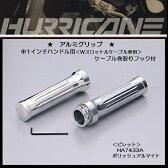 送料無料 ハリケーンアルミハンドルグリップ ビレットHA7433A ポリッシュアルマイト『XV1600ロードスター、ロイヤルスター、ドラッグスター(400/1100/クラシック)』