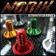 送料無料 NORIX/SIMPSON 対応アルミシールドスクリュー ヘルメット用AL17S