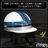 送料無料TNKTR-40C峠旧車コルク半ヘルメットパールホワイト/ブルーフリーサイズ●