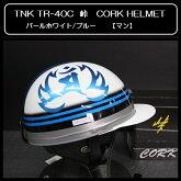 送料無料TNKTR-40C峠CORKHELMET旧車コルク半ヘルメットパールホワイト/ブルー【マン】フリーサイズ●