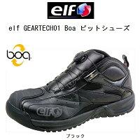 elf/エルフelfギアテック01BOAライディングシューズブラック送料無料GEARTECH01ピットシューズ