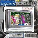 地図搭載 バージョン15 Ver.15モデル!あす楽対応 送料無料ガーミン zumo660 Version15 GPSバ...