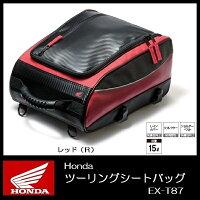 送料無料Honda/ホンダツーリングシートバッグ15LEX-T87レッド