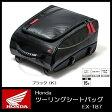 送料無料 Honda / ホンダツーリング シートバッグ 15LEX-T87 ブラック