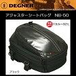 送料無料 DEGNER / デグナーアジャスターシートバッグ NB-50ブラック 13.5〜32L