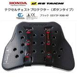 Honda RSタイチ テクセルチェストプロテクター(ボタンタイプ) 0SYTP-X98-KF ブラック (胸部プロテクター)あす楽対応 送料無料