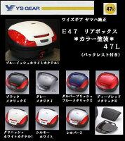 送料無料ワイズギア製GIVIリアボックスE47バックレスト付きカラー塗装
