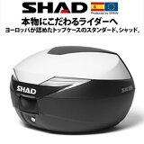 SHAD(シャッド) SH39 ボックス 【パネル色ホワイト】 39L 送込