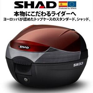 SHAD シャッド SH33 ボックス 【パネル色レッド】 33L 送料無料