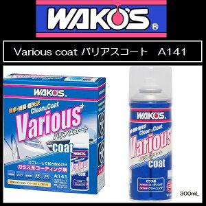 新開発Wハイブリッドポリマー !WAKO'S/ワコーズ WハイブリッドポリマーVAC バリアスコートA141
