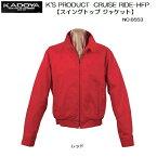 カドヤ K'S PRODUCT CRUISE RIDE-HFP スイングトップ ジャケット No.6553 レッド