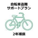 自転車盗難サポートプラン 2年補償 1万円-200万円 ※補...
