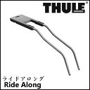 THULE Ride Along ローサドルアダプター (021227) 交換 補修用 チャイルドシート スーリー ライド アロング 後用 子供乗せ