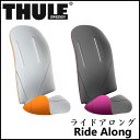 THULE Ride Along デュアルカラーパッド 交換 補修用 チャイルドシート スーリー ライド アロング 後用 子供乗せ