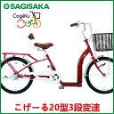 シティサイクル サギサカ こげーる 20型 3段変速 (ワインレッド) 9010 SAGISAKA Cogelu 203