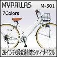 シティサイクル 26インチ6段変速付 マイパラスM-501(MYPALLAS M-501)【送料無料・メーカー直送・代引不可】