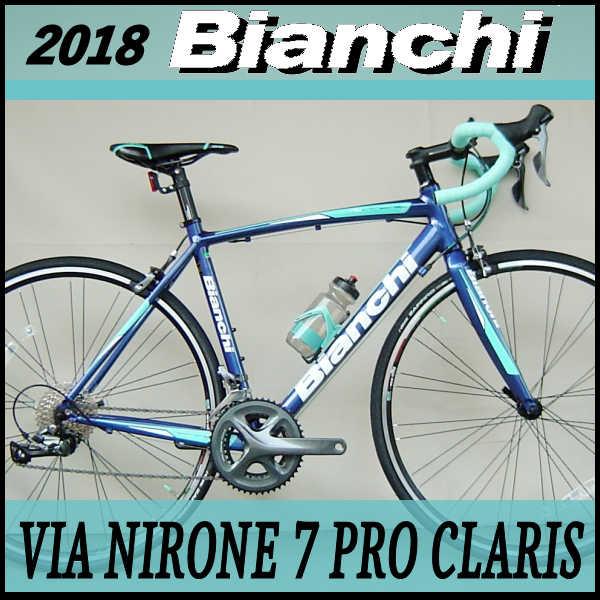 ロードバイク ビアンキ ビア ニローネ 7 プロ クラリス (ラピスブルー) 201...