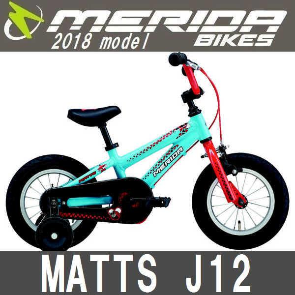 送料無料 子供用自転車 メリダ マッツ J12 (ライトブルー   EB59) 20...