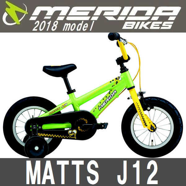 送料無料 子供用自転車 メリダ マッツ J12 (マットグリーン   EG30) 2...