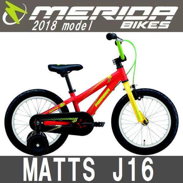 子供用自転車 メリダ マッツ J16 (マットレッド   Er24) 2018 ME...