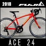 送料無料子ども用自転車フジエース24(マットレッド)/FUJIACE24子供用ロードバイク/2018
