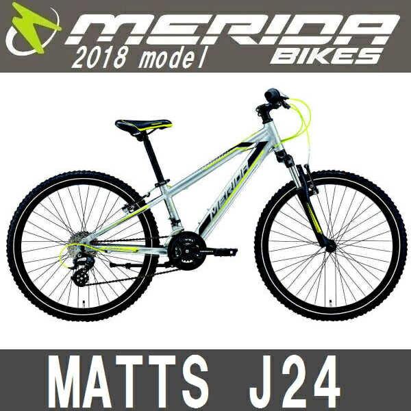 送料無料 子供用自転車 メリダ マッツ J24 (マットシルバー | ES47) 2...