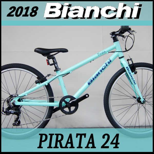 子供用自転車 ビアンキ ピラタ 24インチ (チェレステ) 2018 Bianchi...
