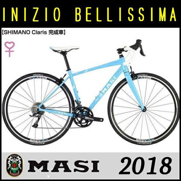 ロードバイク MASI INIZIO BELLISSIMA (スカイブルー/ホワイト...