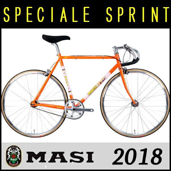 ピストバイク MASI SPECIALE SPRINT (モルティーニ オレンジ) ...