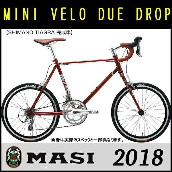 ミニベロ MASI MINI VELO DUE DROP (サスパリラブラウン) 2...