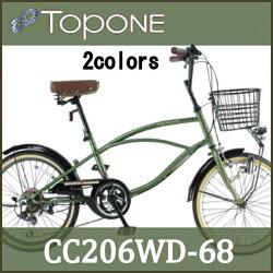 シティクルーザー 20インチ6段変速  カゴ・ライト付き (TOPONE CC206WD-68)【送料無料・メーカー直送・】 02P03Dec16 砲弾ライトのおしゃれなシティクルーザー