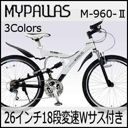 マウンテンバイク 26インチ18段変速Wサス付き マイパラスM-960-II (MYPALLAS M-960-II)【送料無料・メーカー直送・】 躍動と重厚を表現する軽量アルミフレーム+Wサスペンション!