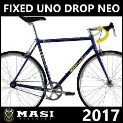 ピストバイク マジィ フィクスド ウノ ドロップ ネオ (オルソブルー) 2017 MASI FIXED UNO DROP NEO 02P03Dec16 メッセンジャースタイルに思いをはせて。