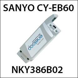 【送料無料】サンヨーエネループバイクSPMシリーズ用バッテリーCY-EB60/パナソニック品番NKY386B02/SANYOPANASONIC