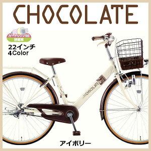 子供用自転車 サカモト ショコラータ 22インチ 2018  SAKAMOTO CHOCOLATE シティサイクル 02P03Dec16