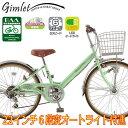 子供用自転車 サカモト ギムレットジュニア 22インチ 6段...