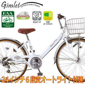 子供用自転車 サカモト ギムレットジュニア 24インチ 6段変速 オートライト BAA適合 2017 SAKAMOTO GIMLET JR シティサイクル 02P03Dec16