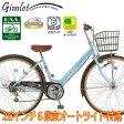 子供用自転車 サカモト ギムレットジュニア 26インチ 6段変速 オートライト BAA適合 2017 SAKAMOTO GIMLET JR シティサイクル 02P03Dec16