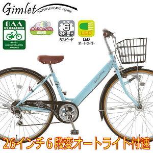 子供用自転車 サカモト ギムレットジュニア 26インチ 6段変速 オートライト BAA適合 2018 SAKAMOTO GIMLET JR シティサイクル 02P03Dec16