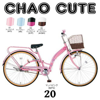 Children's bicycle SOGO Ciao cute 20 inch 2016 Sogo CHAO CUTE 20 02P01Oct16 0824 Rakuten card Division