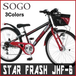 子供用自転車 SOGO スターフラッシュ JHF-6 26インチ 外装6段 オートライト CI-DECK 2017 ソーゴー STAR FLASH 02P03Dec16