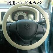 ハンドル シリコン おしゃれ ドライブ 軽自動車