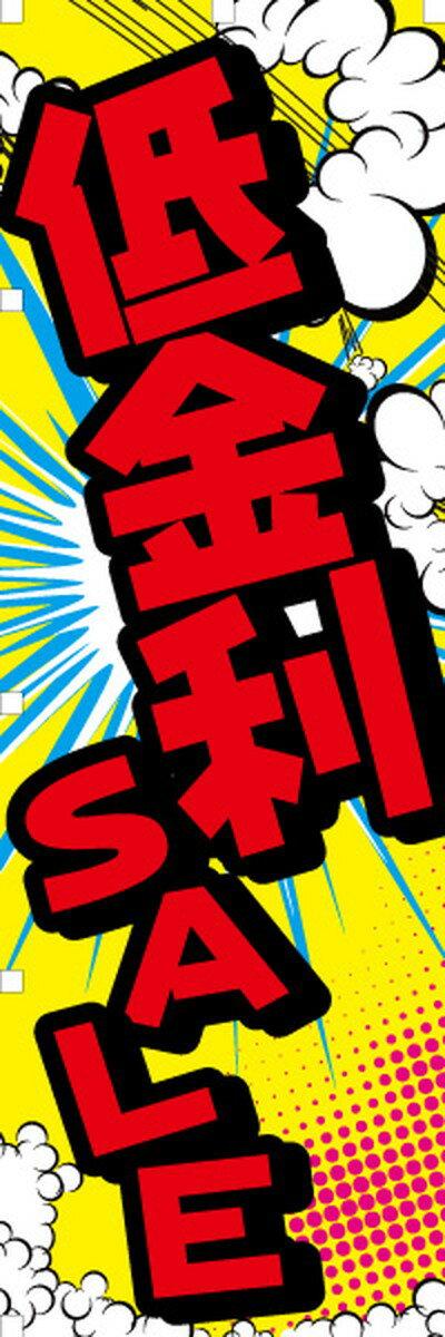のぼり旗 低金利SALE|レギュラータイプ600×1800|Carデザイナーズのぼり 幟 ノボリ 旗 のぼり旗 【送料込み】【RCP】02P09Jul16