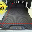 NV350 キャラバン スーパーロング 荷室マット [シンプル] 【NV350 キャラバン スーパーロング ラゲッジマット/トランクマット/ラゲージ…
