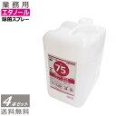 エタノール除菌液 日本製 高濃度70%以上 広範囲業務用 JOKIN JET-e 20L(5L×4本)