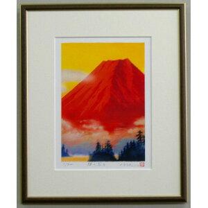 [Réduction de 5% sans espèces] [Cinq tailles de coupe] Nos originaux Feng Shui imprime YZ19 Shining Fuji (Akafuji) Kotaro Yoshioka