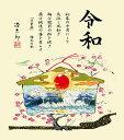 【メール便対象商品/送料無料】新元号記念色紙・令和 日の出・吉岡浩太郎